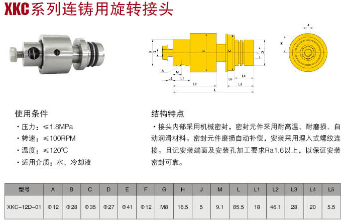XKC型连铸机用旋转天博国际线路检测